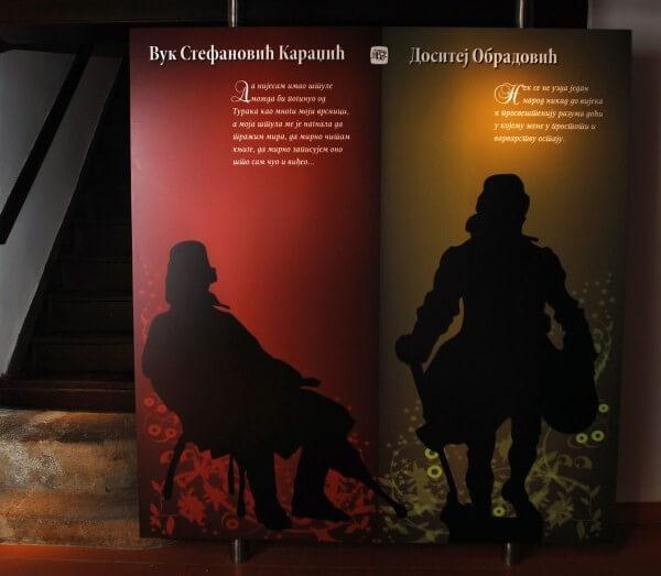 Музеј Вука и Доситеја - МВД - MVD - 11