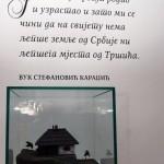 Музеј Вука и Доситеја - МВД - MVD - 12