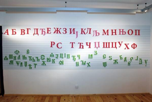 Музеј Вука и Доситеја - МВД - MVD - 15
