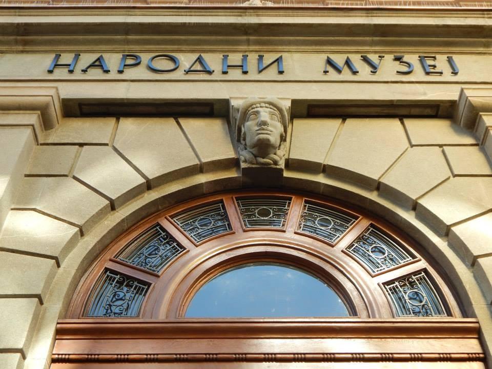 Народни музеј Фасада Улаз