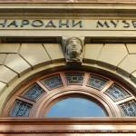 Фасада Народни музеј 2015-6