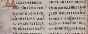 Miroslavljevo jevanđelje, kraj 12. veka, pergament, kožni povez