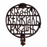 Део хороса са натписом краља Вукашина, Марков манастир, око 1370, бронза