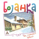Bojanka (Vuk Stef. Karadžić) 001_resize