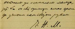 Dokumentacija Narodnog muzeja u Beogradu Mihajlo Valtrovic