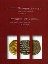 Византијски новац из Народног музеја у Београду