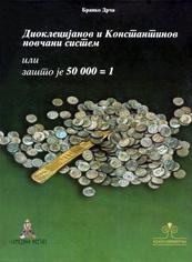 dioklecijanov i konstantinog novcani sistem