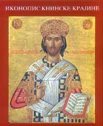 Иконопис Крајине