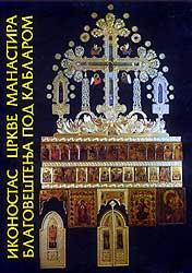 Иконостас цркве манастира Благовештења