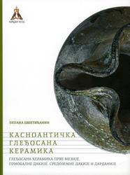 Касноантичка глеђосана керамика