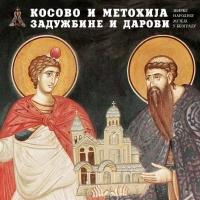 Косово и Метохија, Задужбине и дарови, Збирке Народног музеја у Београду
