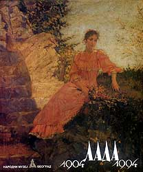 Лада 1904-1994