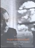 Лазар Трифуновић