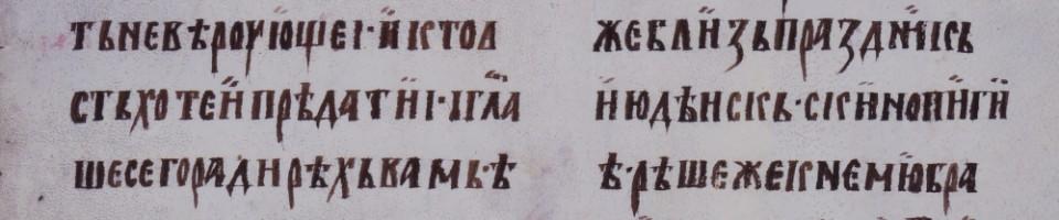 miroslavljevo_jevandjelje_narodni_muzej_beograd_