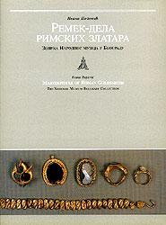remek dela rimskih zlatara