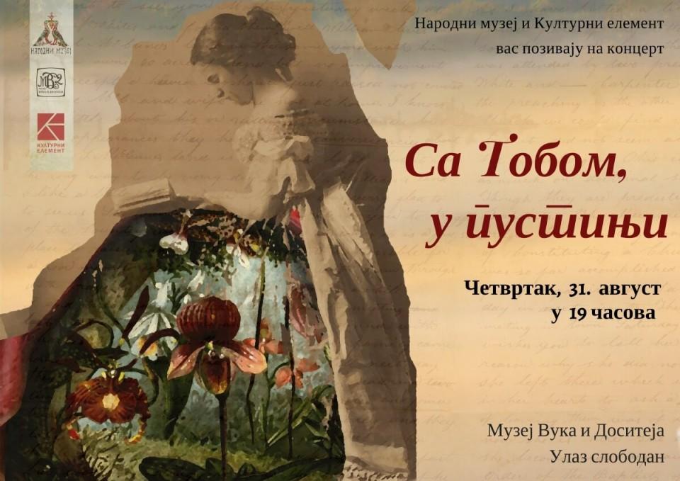 sa tobom u pustinji koncert narodni muzej u beogradu